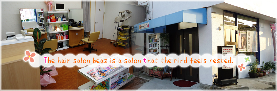 The hair salon beaz is a salon that the mind feels rested.